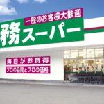 業務スーパー岩瀬川店まで381m!