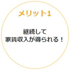 太田市の優良賃貸